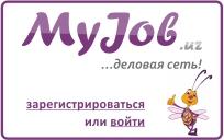 Представляем Вам MyJob.uz - первую на Узбекистане деловую социальную сеть, позволяющую из легкостью приискивать работу равно сотрудников.