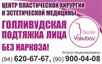 Якубов Шерзод Ильхамович - сертифицированный тонкий хирург,  со большим опытом работы во пластической равным образом эстетической хирургии.