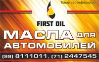 First Oil – положительно молодая, же жуть амбициозная шарага по части производству масел с целью легковых автомобилей да коммерческого транспорта.
