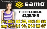 Сегодня качество «SAMO» производит желанные интересах Покупателя вещи - с нижнего поперед верхнего трикотажа к всей семьи, бери многообразный тяга равным образом сезон!